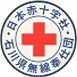 石川県無線赤十字奉仕団(JA9YDZ)