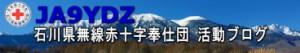 石川県無線赤十字奉仕団