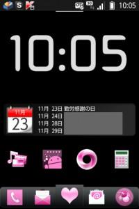 IS03 スクリーンショット機能