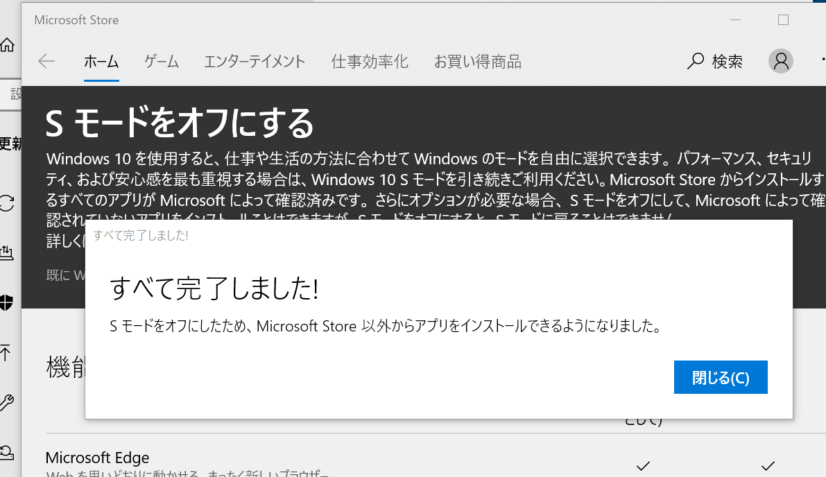 Windows10 Sモード