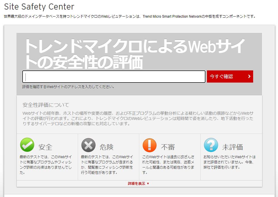 トレンドマイクロによるWebサイトの安全性の評価