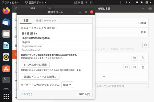 ubuntu-20.04.2.0-desktop